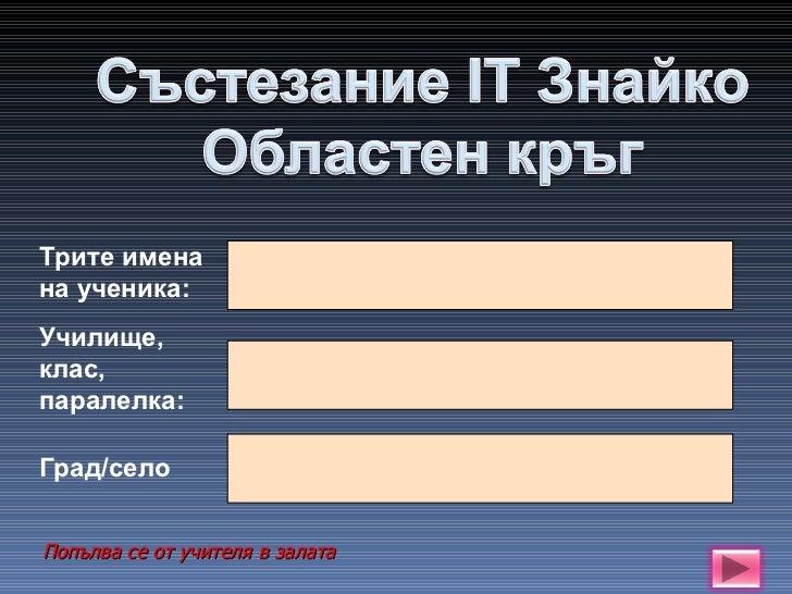 "ИТ ""Знайко"" 1 клас"