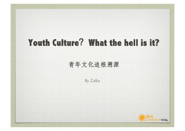 青年文化追根溯源