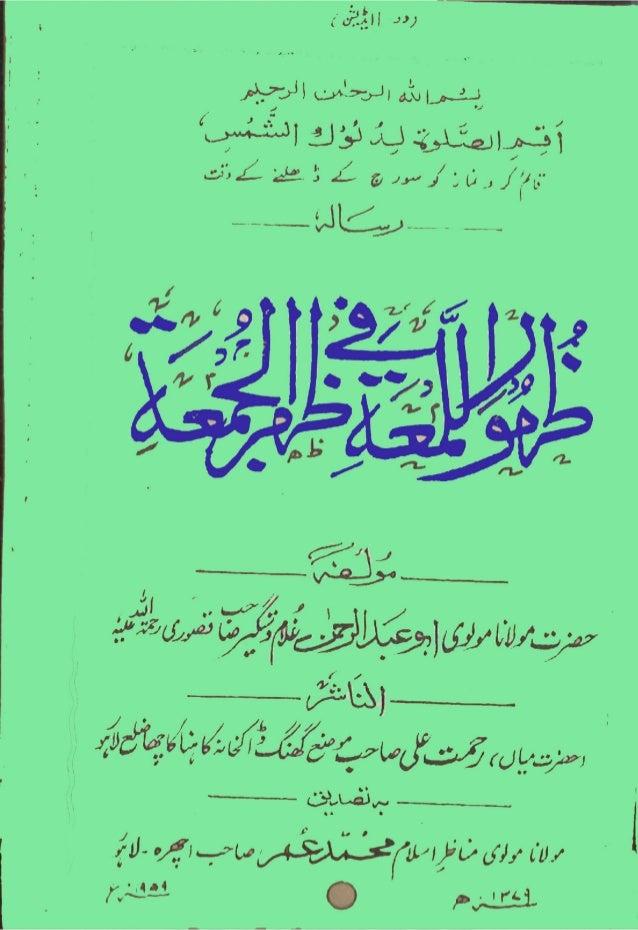 Zahoor ul lama fi zuhrul juma by ghulam dastagheer qasoori