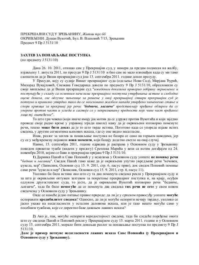 Zahtev za ponavljanje postupka 1