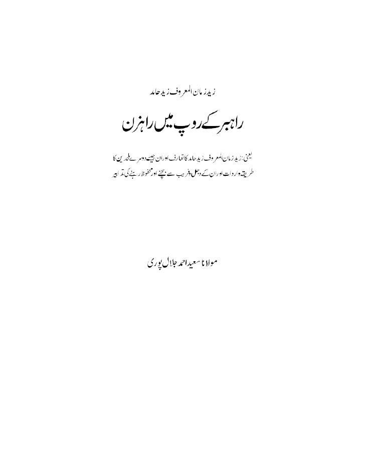 Zaid Zaman Hamid
