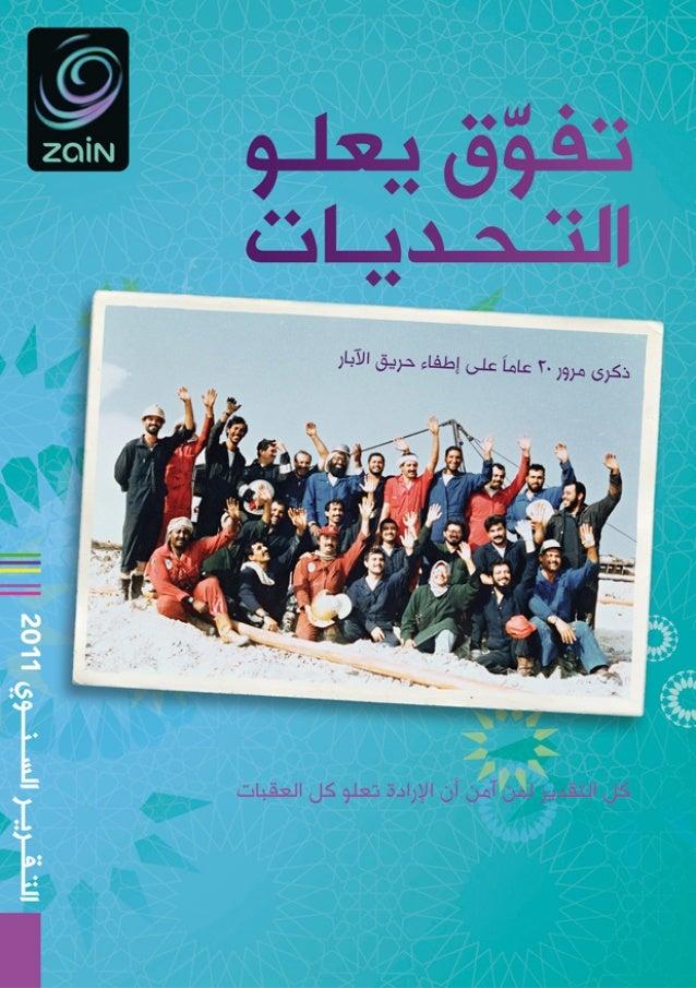 Zain ar-11-web-a
