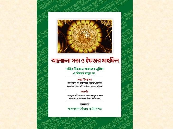 Zakat and Poverty Alleviation - Bangladesh