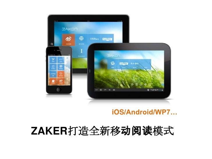 ZAKER打造全新移动阅读模式0710