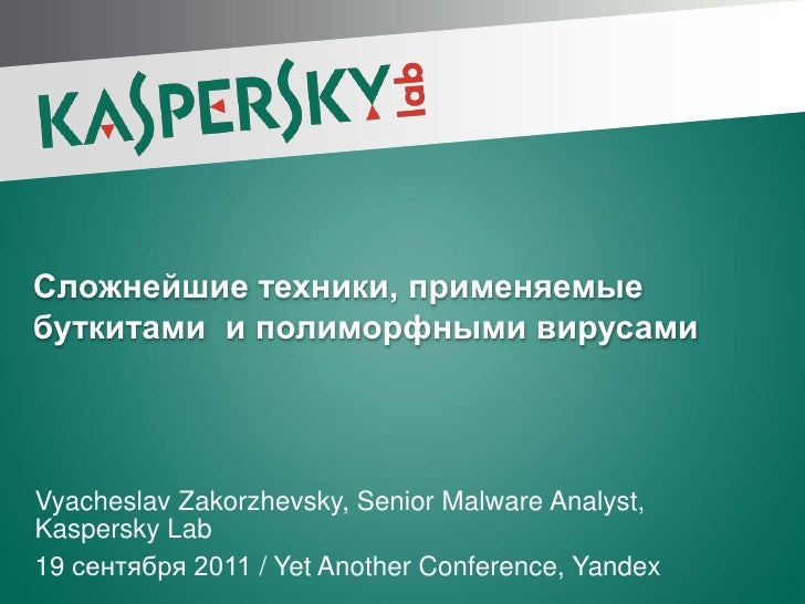 Сложнейшие техники, применяемые буткитами  и полиморфными вирусами<br />Vyacheslav Zakorzhevsky, Senior Malware Analyst, K...