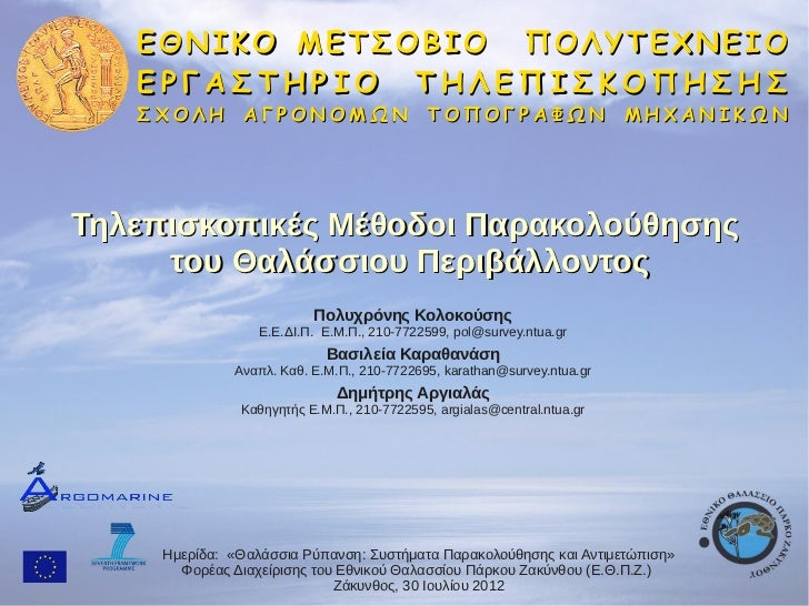"National Marine Park of Zakynthos Workshop on ""Marine Pollution: Monitoring Systems and Treatment"" - NTUA presentation"