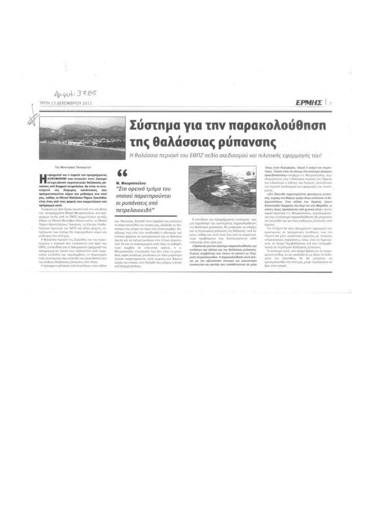 Zakynthos meeting press review - December 2011