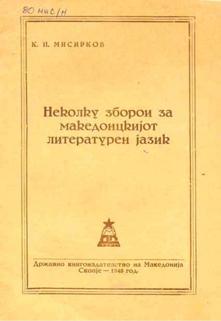 КРСТЕ ПЕТКОВ МИСИРКОВ       1903 година не беше само кулминациона точка востремежот на нашиот народ да се ослободи од Турц...