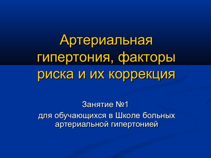 shkola-po-arterialnoy-gipertenzii-prezentatsiya