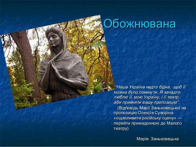 """ОбожнюванаОбожнювана """"""""Наша Україна надто бідна, щоб їїНаша Україна надто бідна, щоб її можна було покинути. Я занадтоможн..."""