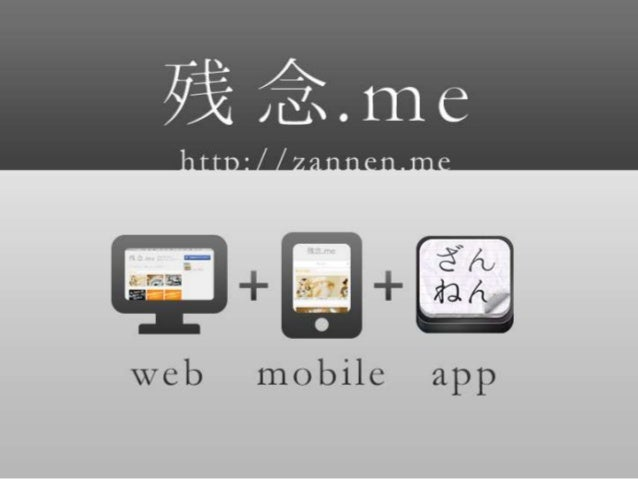 ざんねん.me ロゴTeam Shippai On The Go!