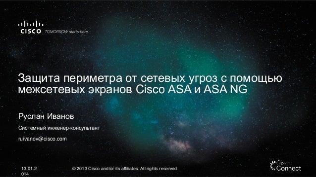 Защита периметра от сетевых угроз с помощью межсетевых экранов Cisco ASA и ASA NG Руслан Иванов Системный инженер-консульт...