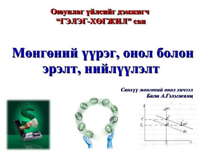 Мөнгөний үүрэг, онол болон эрэлт, нийлүүлэлт /Тооны онол, Кейнс, Фрейдман гэх мэт/ http://gelegjamts.blogspot.com/ -оос үзнэ үү