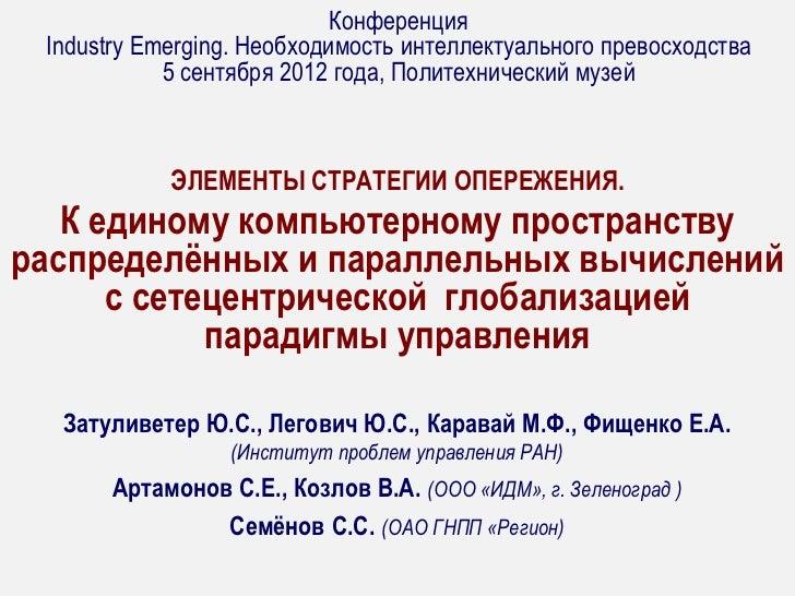Конференция Industry Emerging. Необходимость интеллектуального превосходства            5 сентября 2012 года, Политехничес...
