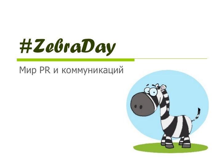#ZebraDayМир PR и коммуникаций