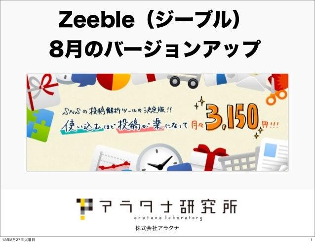 【Zeeble】8月のバージョンアップ