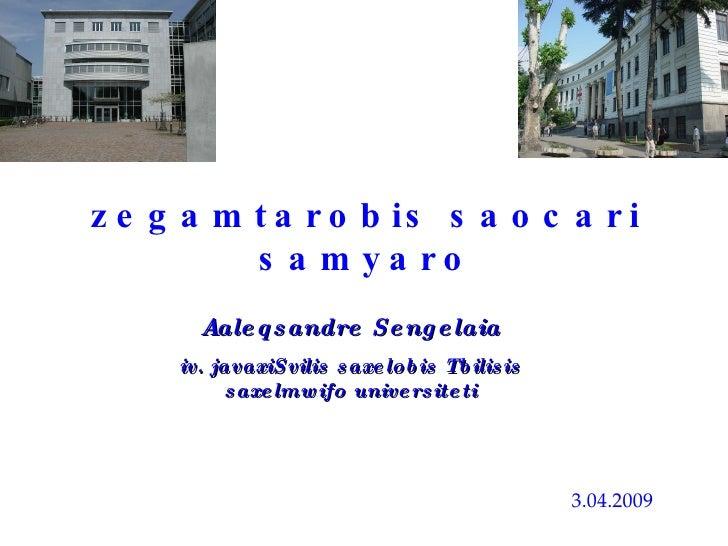 Aaleqsandre Sengelaia iv. javaxiSvilis saxelobis Tbilisis saxelmwifo universiteti zegamtarobis saocari samyaro 3.04.2009