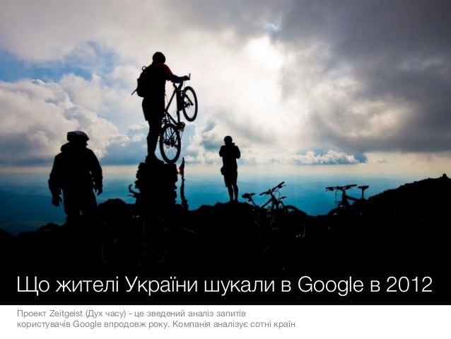 What Ukrainians searched in Google in 2012