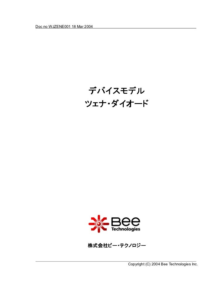 Doc no WJZENE001 18 Mar 2004                        デバイスモデル                        ツェナ・ダイオード                        ツェナ・ダイ...