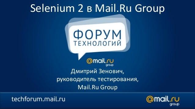 Selenium 2 в Mail.Ru GroupДмитрий Зенович,руководитель тестирования,Mail.Ru Group