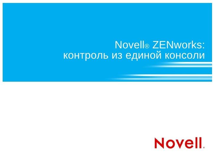 Novell® ZENworks: контроль из единой консоли