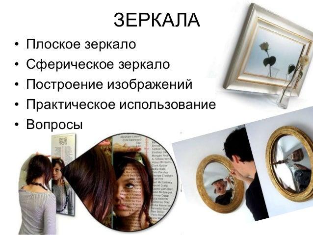 ЗЕРКАЛА • Плоское зеркало • Сферическое зеркало • Построение изображений • Практическое использование • Вопросы