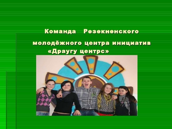 Команда   Резекненского молодёжного центра инициатив «Драугу центрс»  «Зёрнышки»
