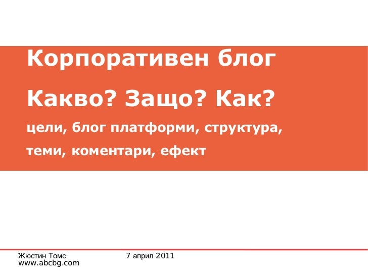 Корпоративен блог Какво? Защо? Как?  цели, блог платформи, структура,  теми, коментари, ефект