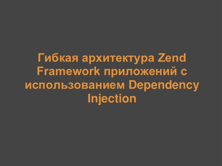 DI and Zend Framework (ZFConf2011)