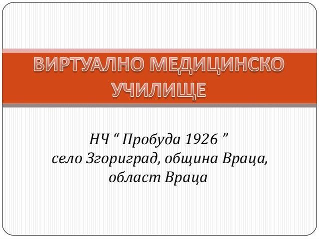 """НЧ """" Пробуда 1926 """" село Згориград, община Враца, област Враца"""