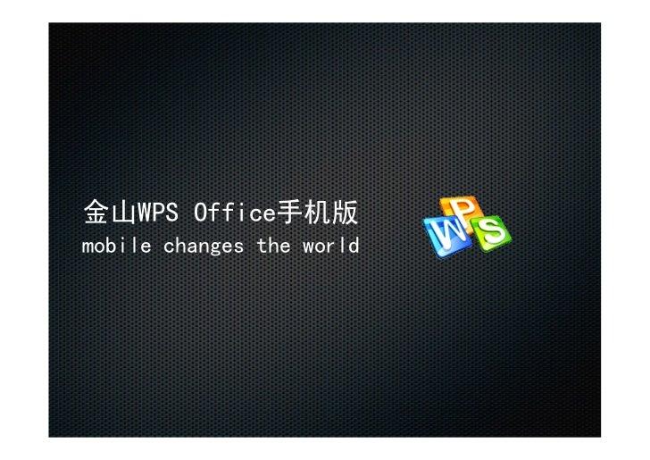 金山WPS Office手机版mobile changes the world