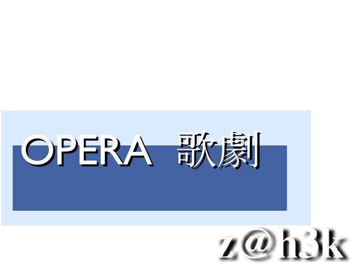 OPERA  歌劇