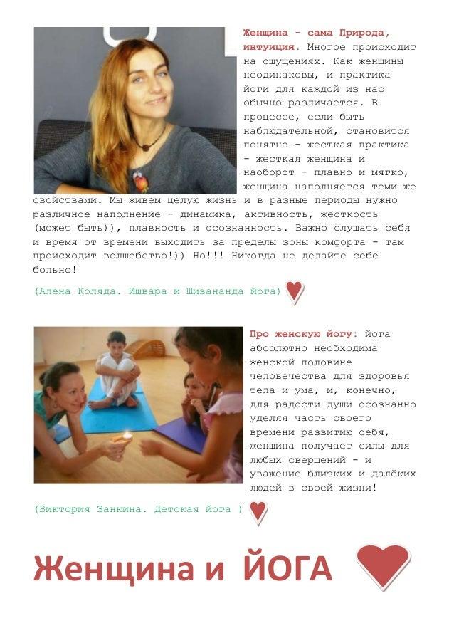 Женщина - сама Природа, интуиция. Многое происходит на ощущениях. Как женщины неодинаковы, и практика йоги для каждой из н...