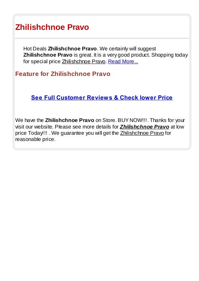 Zhilishchnoe PravoHot Deals Zhilishchnoe Pravo. We certainly will suggestZhilishchnoe Pravo is great. It is a very good pr...