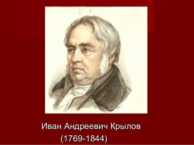 Иван Андреевич КрыловИван Андреевич Крылов (1769-1844)(1769-1844)