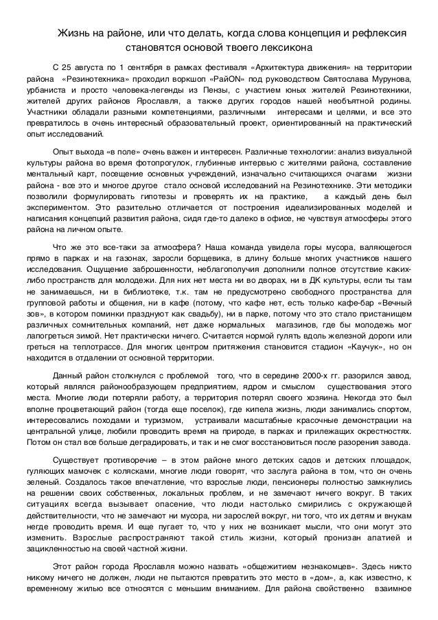 Воркшоп Активация района (Резинотехника, фестиваль Архитектура движения 2013), Ярославль