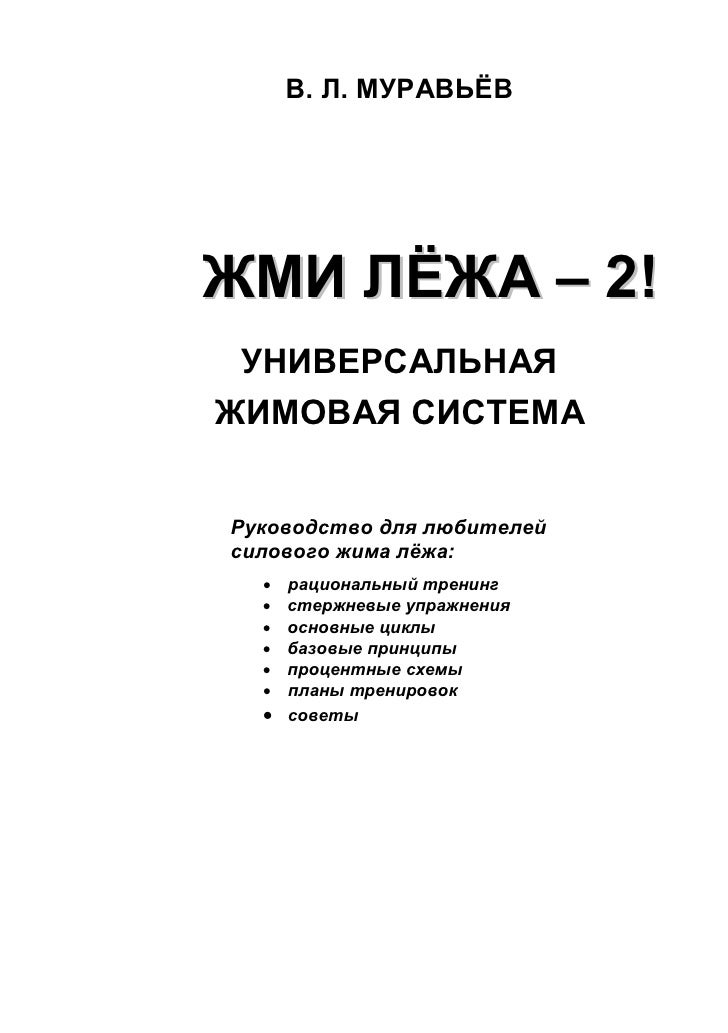 В. Л. МУРАВЬЁВ     ЖМИ ЛЁЖА – 2!  УНИВЕРСАЛЬНАЯ ЖИМОВАЯ СИСТЕМА   Руководство для любителей силового жима лёжа:   · рацион...
