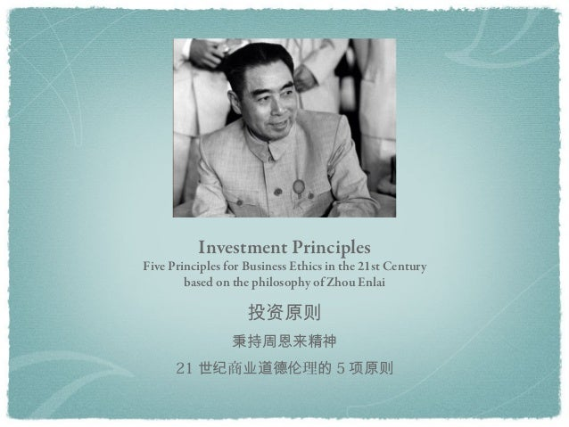 Investment PrinciplesFive Principles for Business Ethics in the 21st Century        based on the philosophy of Zhou Enlai ...