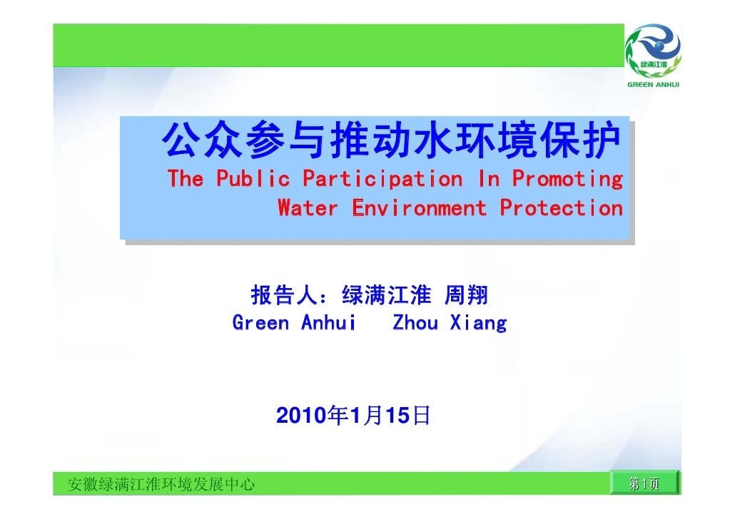 公众参与推动水环境保护      公众参与推动水环境保护       The Public Participation In Promoting       The Public Participation In Promoting      ...