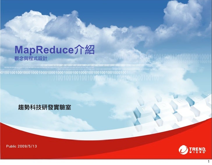 Zh Tw Introduction To Map Reduce