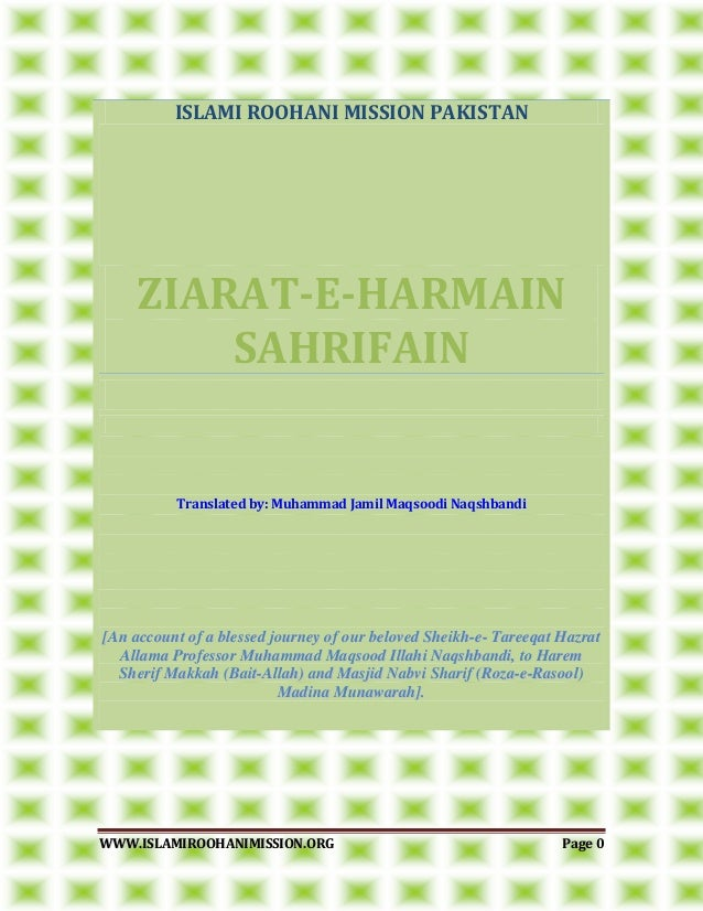 Ziarat e-Harman-Sharifan