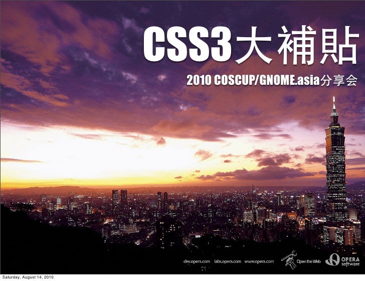 CSS3                              2010 COSCUP/GNOME.asia     Saturday, August 14, 2010