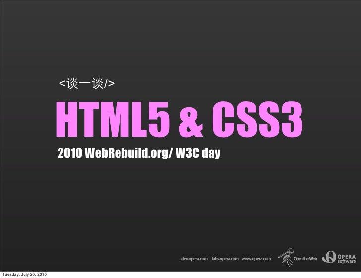 谈一谈HTML5/CSS3 @ WebRebuild 2010