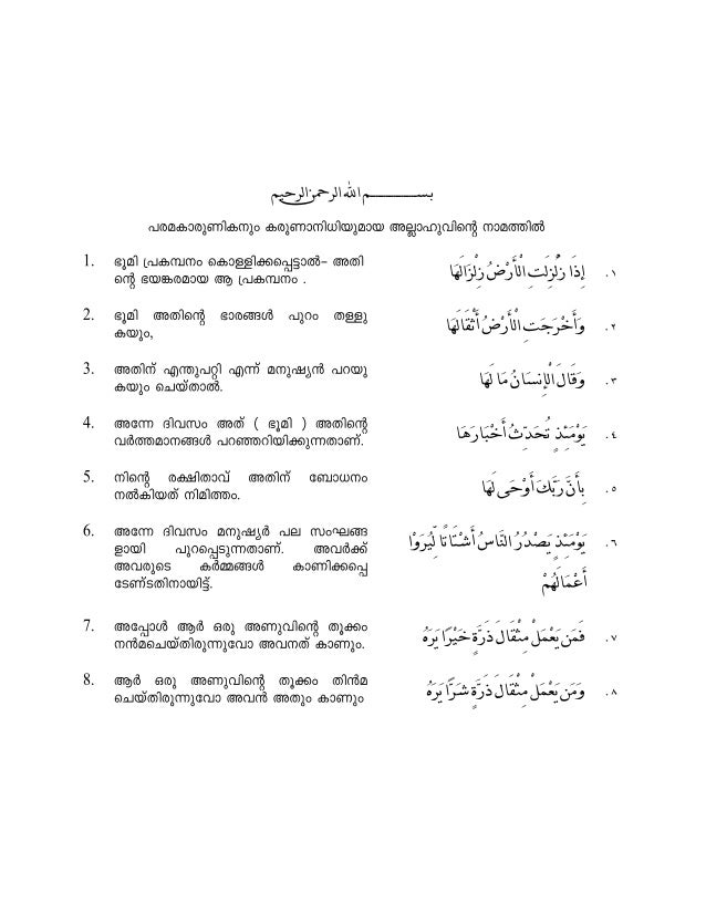 ZIL Zila-quraan-translation