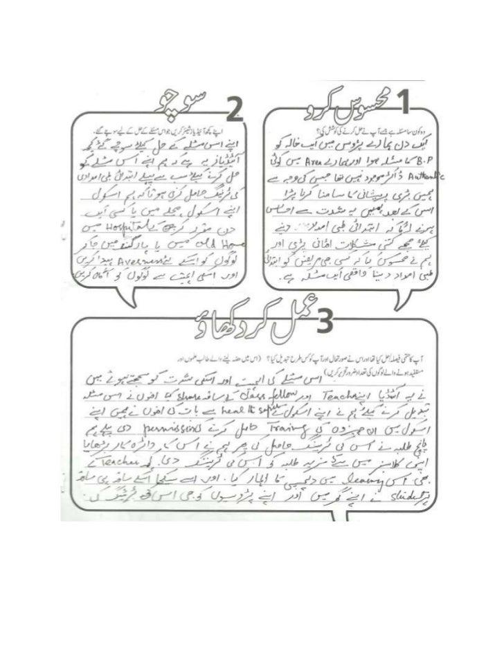 Zindagi Trust SMB Fatima Jinnah Karachi