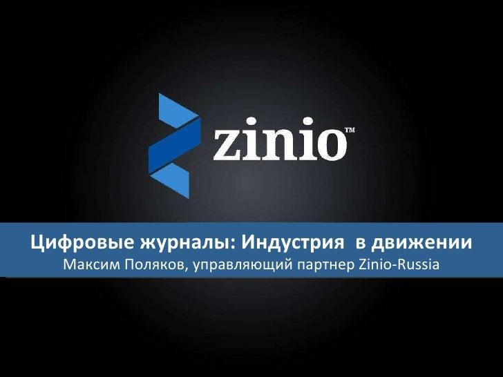 June, 2010 Zinio Presentation Цифровые журналы :  Индустрия  в движении Максим Поляков, управляющий партнер  Zinio-Russia