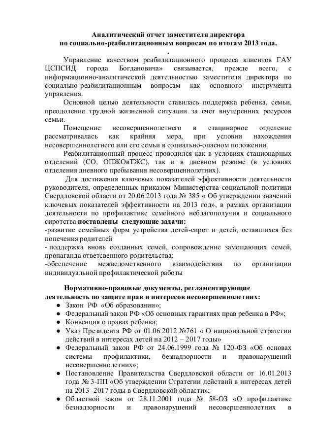 Директор театра должностная инструкция