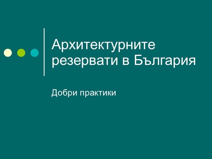 Архитектурните резервати в България Добри практики