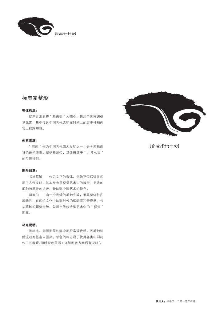 """标志完整形  整体构思:   以本计划名称 指南针 """"         """"     为核心,借用中国传统视 觉元素,集中传达中国古代文明在时间上的历史性和内 容上的辉煌性。   创意来源:    司南 """"作为中国古代四大发明之一,是今天指南  ..."""