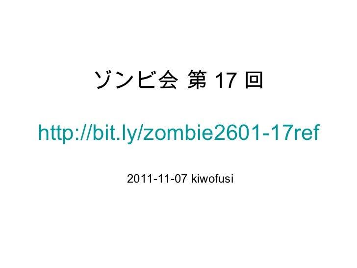 ゾンビ会 第 17 回 http://bit.ly/zombie2601-17ref  2011-11-07 kiwofusi